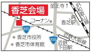 香芝会場地図
