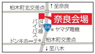 奈良会場地図