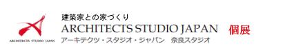 建築家個展 | 注文住宅 | リフォーム | ASJ奈良スタジオ  | 日本中央住販 | 奈良 | 泡で断熱アクアフォーム |