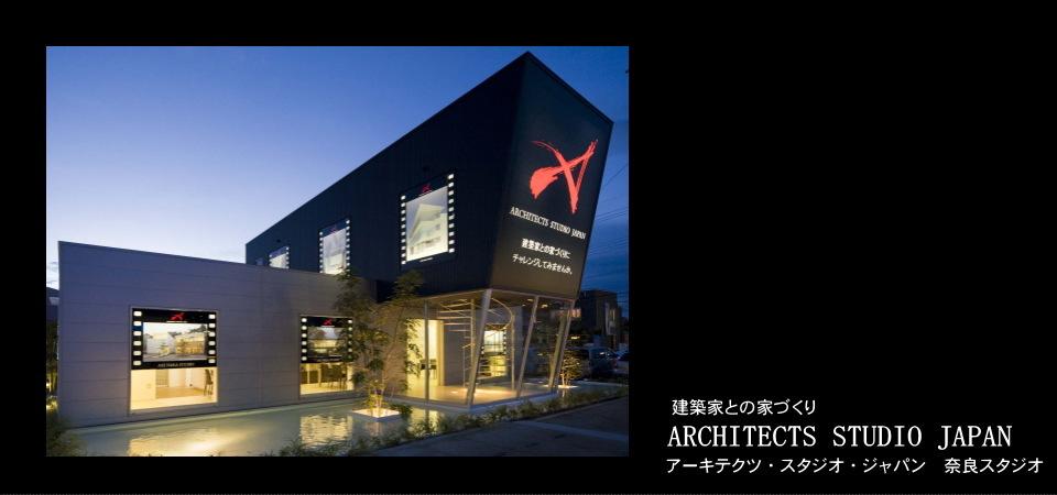 建築家 奈良 注文住宅 リフォーム | ASJ奈良スタジオ