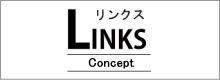 LINKSコンセプト