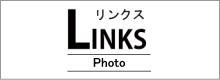 LINKS写真集