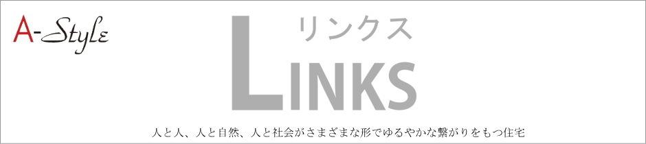 リンクスLinks