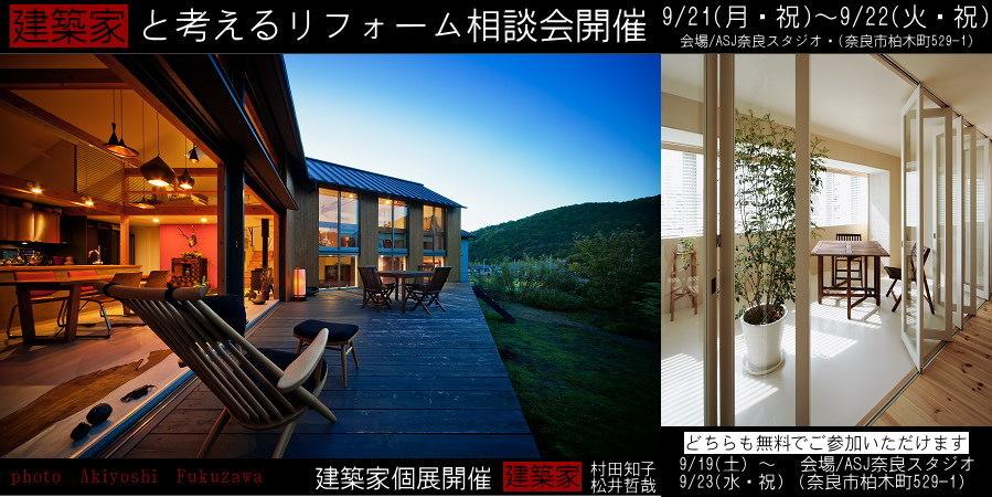 ASJ奈良スタジオ建築家個展