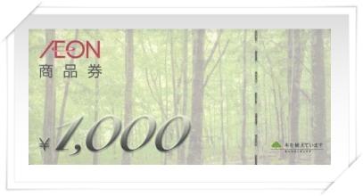 1000円分のイオンカード