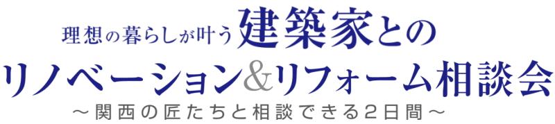 建築家とのリノベーション&リフォーム相談会