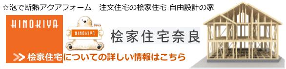 泡で断熱アクアフォームの桧家住宅奈良・香芝
