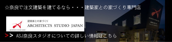 建築家との家づくりならASJ奈良スタジオ