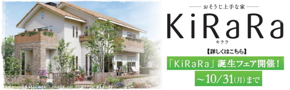 KIRARA誕生フェア