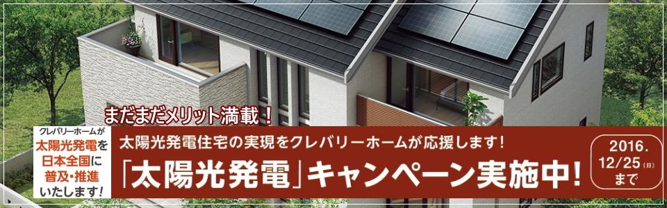 太陽光発電キャンペーン