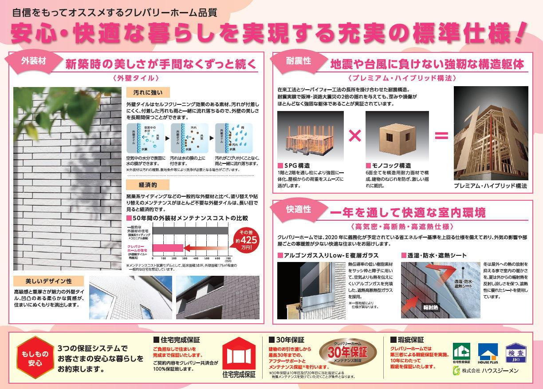 クレバリーホームの標準仕様はこんなにスゴい!安心・安全・快適を実現する3つのポイント