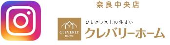 クレバリーホームインスタグラム奈良中央店