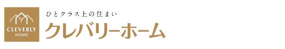 - 奈良 京都 タイル外壁 注文住宅 | クレバリーホーム建築家