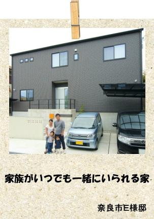 奈良市E様邸
