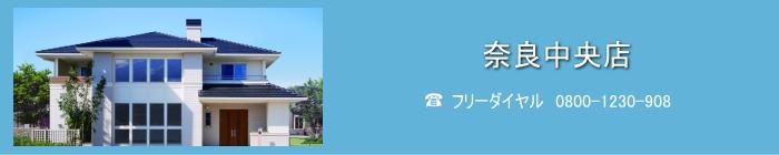 奈良中央店のご案内