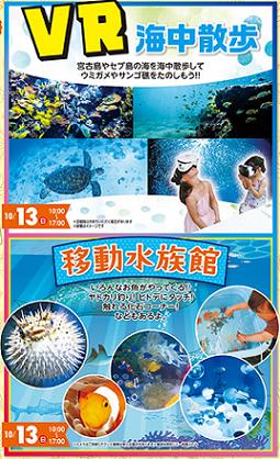 VR海中散歩&移動水族館