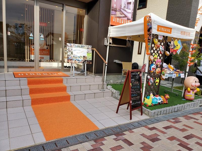 オレンジのカーペット!