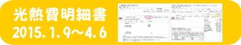 2015.1-4光熱費明細書