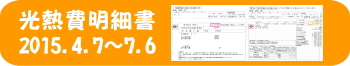 2015.4-7光熱費明細書