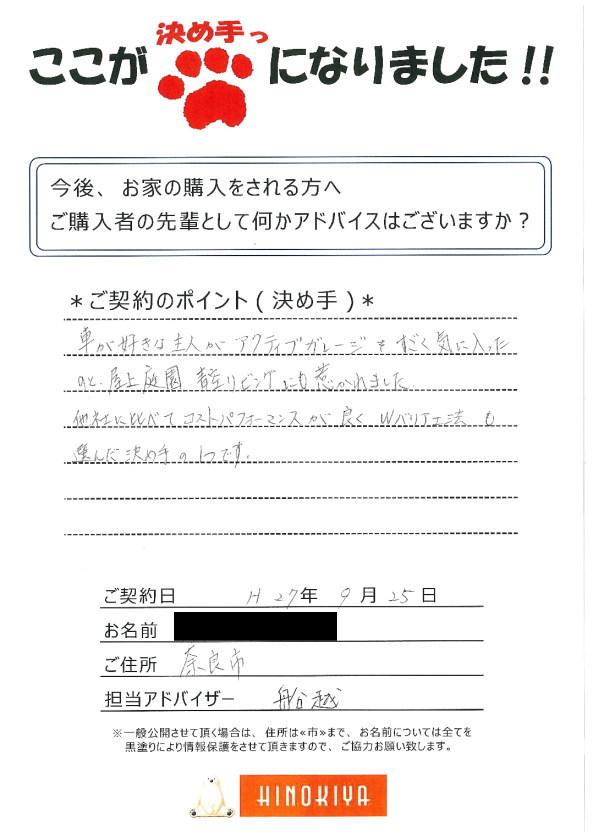 奈良市 G様