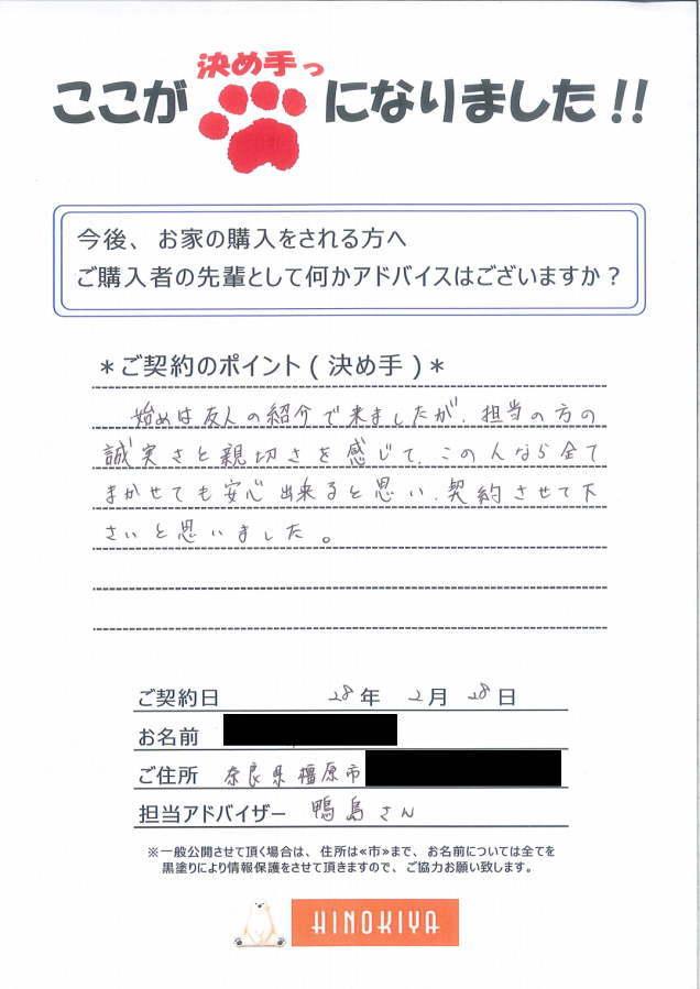 桜井市 K様邸
