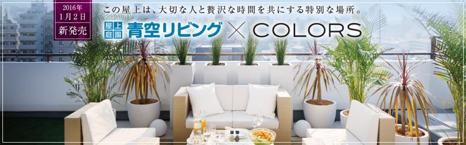 Hinokiya'sプレミアム青空リビング×COLORS
