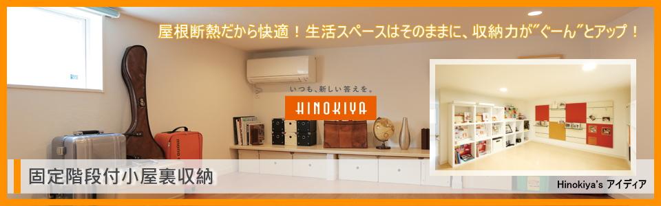 Hinokiya'sプレミアム固定階段付き小屋裏収納
