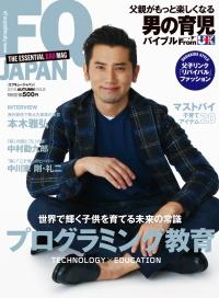 FQ JAPAN2016秋号