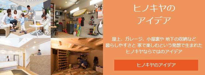 日本中央住販から桧家住宅のhinokiya'sアイデアをご紹介
