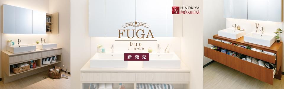 FUGAデビュー
