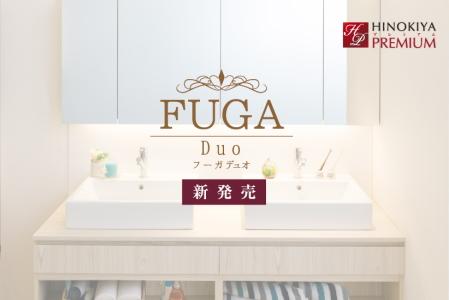 FUGA(フーガ)