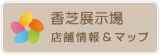 桧家香芝展示場