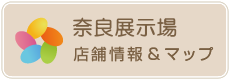 桧家奈良展示場