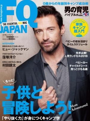 『FQ JAPAN』VOL.43