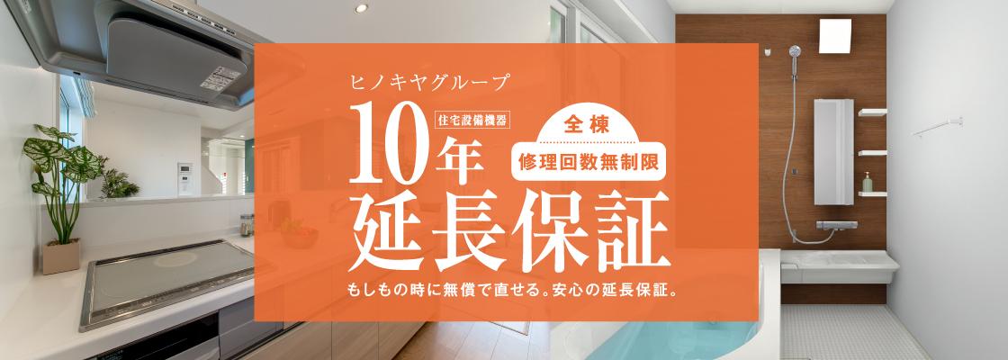 〈住宅設備機器〉10年延長保証