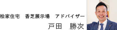 戸田 勝次