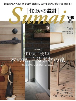 『住まいの設計』9・10月号