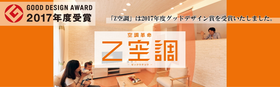 Z空調GD賞受賞