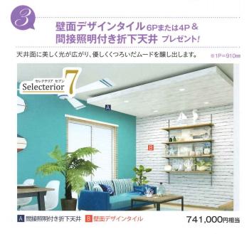 壁面テキストタイル6por4p、間接照明付き折り下天井プレゼント