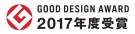 グッドデザイン賞2017受賞