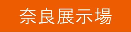 奈良展示場