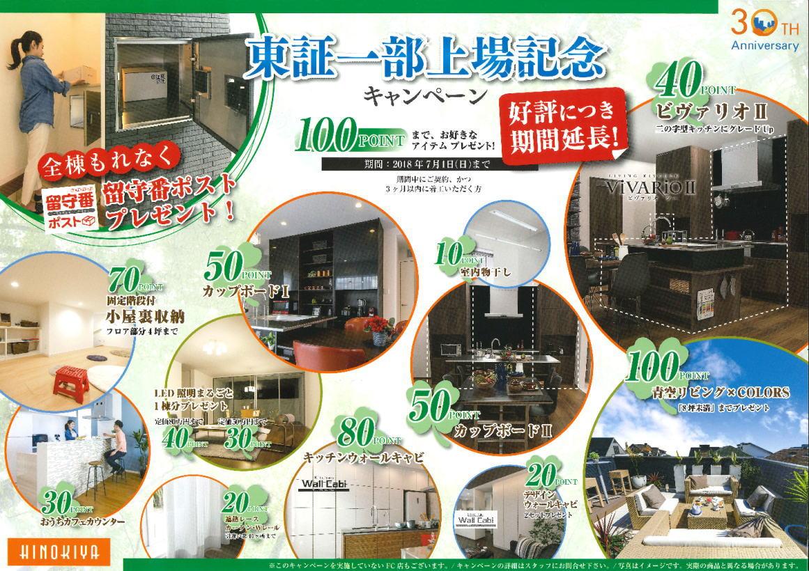 東証一部上場記念キャンペーン期間延長決定!