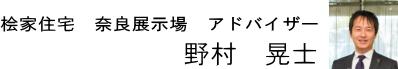 奈良展示場 野村
