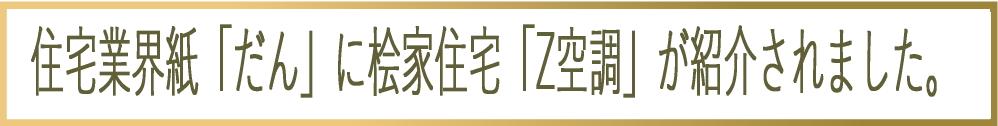 住宅業界紙「だん」に桧家住宅「Z空調」が紹介されました