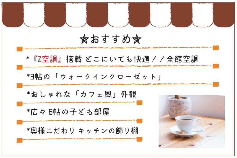 木津川市梅美台完成見学会
