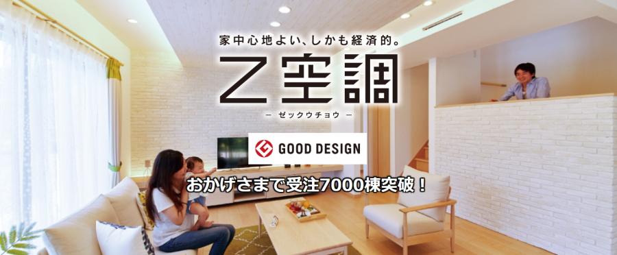桧家住宅Z空調おかげさまで受注7000棟突破!