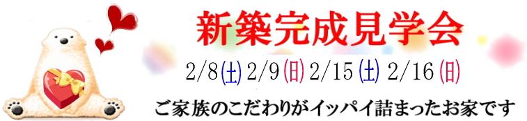 木津川市梅美台完成見学会タイトル