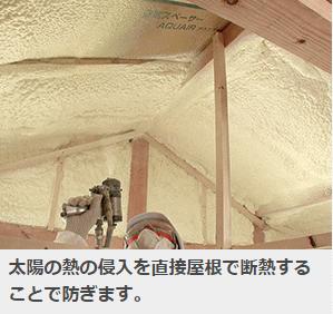 桧家住宅の暑さ対策は「屋根断熱」