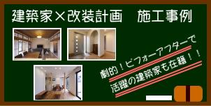 建築家×改装計画 施工事例