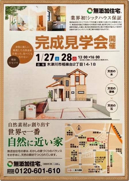 /home-ncj.co.jp/cgi/png/mutenka/2018/viewdata/5.jpg